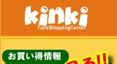 淡路島のスーパーマーケット、キンキスーパー-淡路市志筑・東浦にて営業しています。